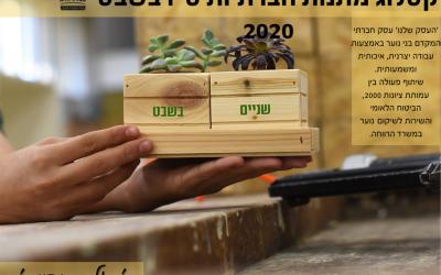 """העסק שלנו – קטלוג ט""""ו בשבט 2020"""